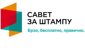 Logo - Savet za stampu SR